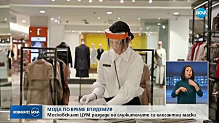 МОДА ПО ВРЕМЕ НА ЕПИДЕМИЯ: В Москва раздадоха елегантни маски в ЦУМ