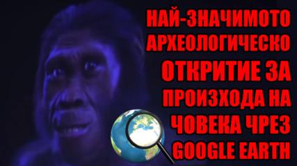 Реалната история на най-значимото археологическo откритие за произхода на човека чрез Google Earth