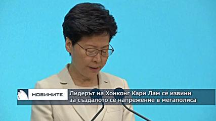 Лидерът на Хонконг Кари Лам поднесе искрените си извинения на гражданите на автономния район