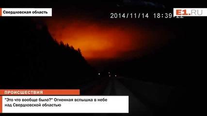 Камера случайно заснема гигантско огнено кълбо в небето над Свердловск - Русия