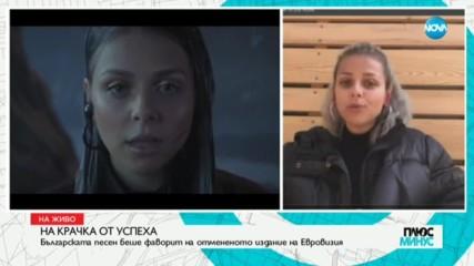 """Виктория Георгиева: Очаквах отлагането на представянето ми в """"Евровизия"""""""