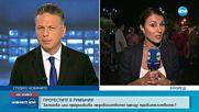 Четвърта поредна нощ на протести в румънската столица Букурещ