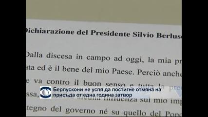 Берлускони не успя да постигне отмяна на присъда от една година затвор