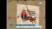 Нови евросанкции срещу Москва, наказания въведе и Япония - Новините на Нова