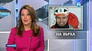 Алпинистът Боян Петров изкачи връх Анапурна