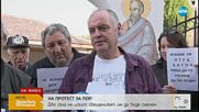 НА ПРОТЕСТ ЗА ПОП: Две села не искат свещеникът им да бъде сменен