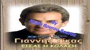 Giannis Tikas - ise i kolasi