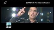 Kostas Martakis - Kanenas Den Me Stamata (eurovision Contest 2014)