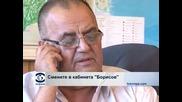 """Смените в кабинета """"Борисов"""""""