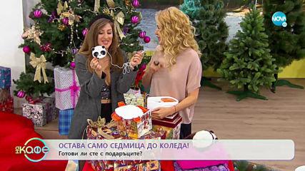 """Оригинални предпложения от Ася - Подаръци за Жени - """"На кафе"""" (16.12.2019)"""