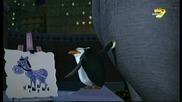 Пингвините От Мадагаскар С02 Е25 Бг Аудио Цял Епизод