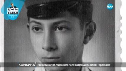 На гости на 105-годишната леля на Огнян Герджиков