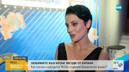 """Кой спечели наградите """"NOVA подкрепя българските филми""""?"""