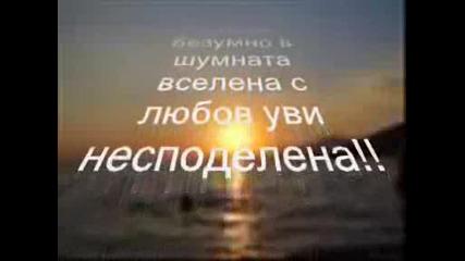Константин - Неподелена Любов