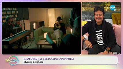 """""""На кафе"""" с братя Аргирови (22.10.2020)"""