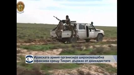 """Иракската армия е освободила две села от контрола на """"Ислямска държава"""""""