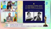 Андреа Банда Банда: Най-интересното от социалните профили на звездите - На кафе (11.03.2021)