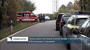Трима души загинаха в катастрофа с хеликоптер в Югозападна Германия