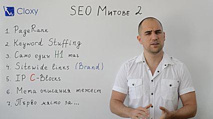 Seo митове 2: Ключови думи в мета описание, Първо място в Google...