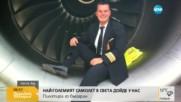 """Пилотът на най-големия самолет засне кацането си на родна земя в София - """"Здравей, България"""""""