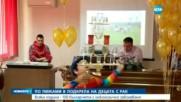 Мая Манолова се срещна по пижама с болни деца
