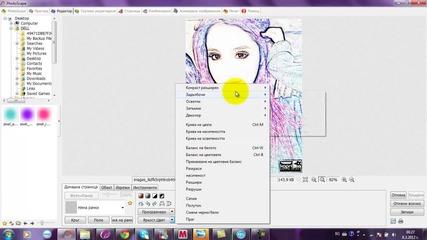 Photoscape урок 2