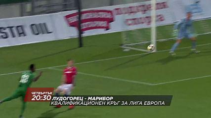 Футбол: Лудогорец – Марибор от 20.30 ч. на 22 август, четвъртък по DIEMA SPORT