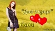 Сани - Две сърца 2000