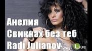 Анелия - Свикнах без теб + Текст