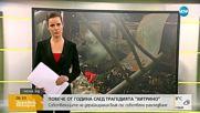 """Повече от година след трагедията """"Хитрино"""""""