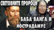 Най-големите пророци в света - Баба Ванга и Нострадамус