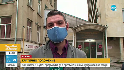 Болницата в Шумен продължава да е препълнена