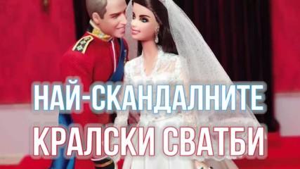 Най-скандалните кралски сватби