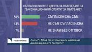"""""""Галъп"""": 50 на сто от българите одобряват """"ваксинационните паспорти"""""""