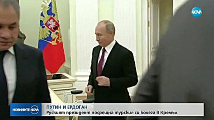 Руският президент посрещна турския си колега в Кремъл