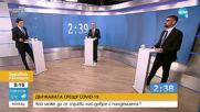 """ПРЕДИ ВОТА: Сблъсък между """"Патриотична коалиция - ВОЛЯ И НФСБ"""" и ВМРО"""