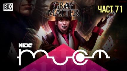 NEXTTV 028: Gray Matter (Част 71) Мария от София