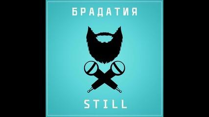 StiLL - Брадатия
