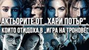 """Актьорите от """"Хари Потър"""", които отидоха в """"Игра на тронове"""""""