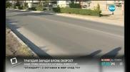 Защо трима младежи загинаха на пътя?