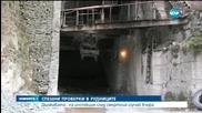 Спешни проверки на всички подземни рудници