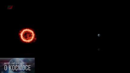 Най-голямата Звезда В Космоса До Сега