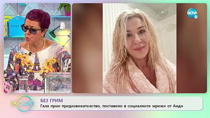 """Без грим - Гала прие предизвикателството на Анди - """"На кафе"""" (30.01.2020)"""
