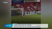 НОВ РЕКОРД НА ГИНЕС: Вратар вкара гол от уникалните 96 метра