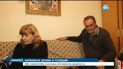 Родителите на жертвите на кървавата драма в Пловдив