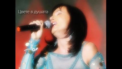 Кичка Бодурова - Цвете в душата