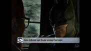 Бен Афлек ще бъде новият Батман