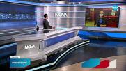 Новините на NOVA (19.04.2021 - обедна емисия)