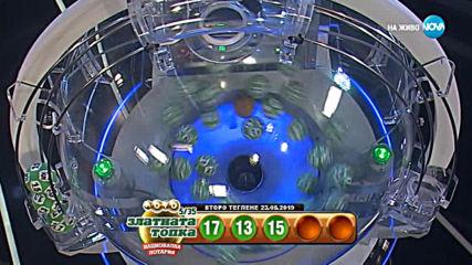 """Теглене на играта Лото 5/35 """"Златната топка"""" - 23.05.2019г."""