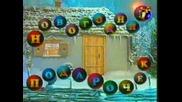 Селото на глупаците -новогодишен подарък